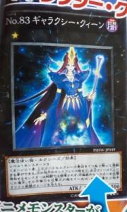 yu-gi-oh-galaxy-queen
