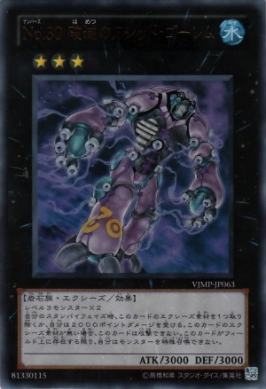 yu-gi-oh-acid-golem-of-destruction
