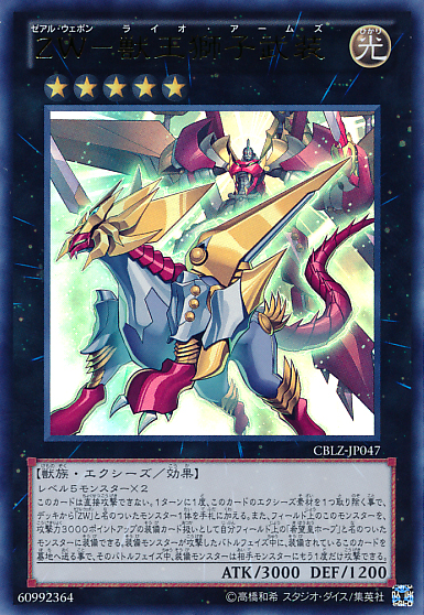 ZW - Lion Arms